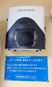 オゾンガス発生器